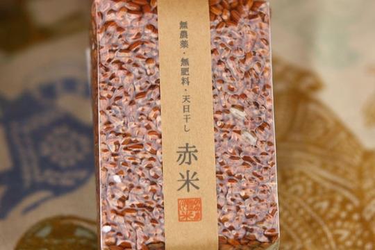 【無農薬・無肥料 自然栽培 天日干し】生命力溢れる 赤米