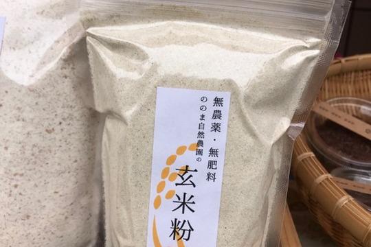 【無農薬・無肥料 自然栽培 天日干し】生命力溢れる 炒り玄米粉