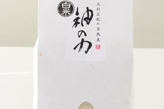 2018年産「神の力」白米1kg