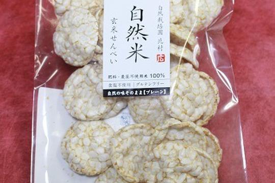 「自然米 玄米せんべい」(添加物無し・食塩不使用35g×24袋)グルテンフリー