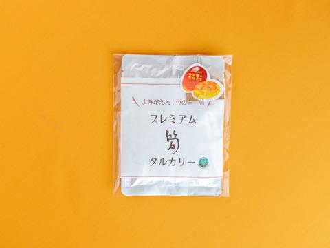 【おうちで気軽にアジアンカレー】ココナツ×スパイス香る!筍タルカリー