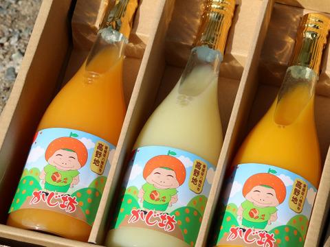 柑橘ジュース3種飲み比べ!  30%off  限定10箱‼