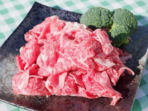 【5パック限定】北海道みのり和牛 バラ薄切り(300g)