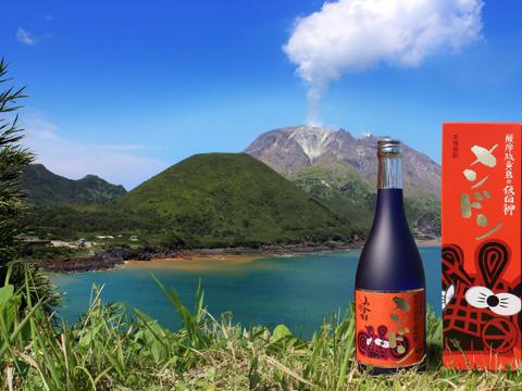 【とどけ、島の香り。】焼酎 メンドン 年間10㎘しか造れない希少な本格芋焼酎