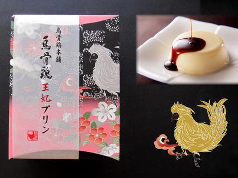 絹のような舌ざわり 純種烏骨鶏卵プリン 4個セット【ギフト】【熨斗対応可能】