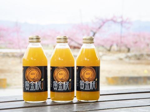 『夏ギフト』贈答におすすめ!桃農家の黄金桃ジュース8本入