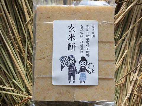 プチプチ食感!玄米の味がしっかり楽しめる搗き立て玄米餅(2袋)