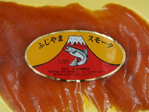【噛むほどに味わえるスモークトラウト!】ふじやまスモーク 1パック(70g)