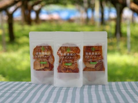 果樹農家のドライフルーツ柿 3袋  全国一律送料360円