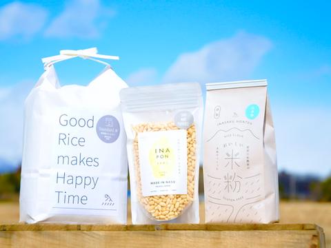 【初回限定BOX】お得!もっちりコシヒカリ2kg・やみつきイナポン1袋・米粉1袋の全部セット