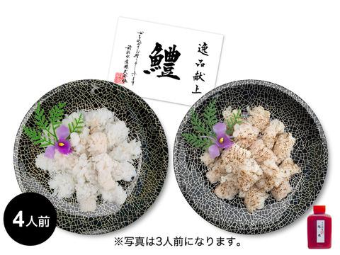 【淡路島】活きはも湯引き&炙り食べ比べセット(4人前)