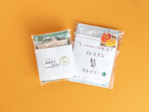 ちくもくセット♪ 発酵乾燥メンマ & ココナツ×スパイス香る!筍タルカリー
