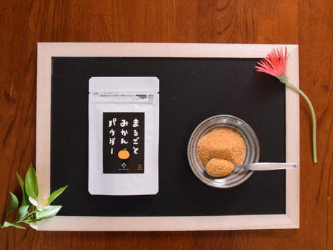 【みかんが香る甘甘パウダー】カラダが喜ぶ♪まるごとみかんパウダー30g【健康食品】