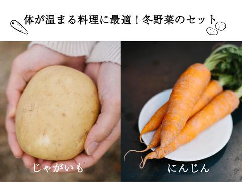 体が温まる料理に最適!冬野菜のセット(ニンジン、ジャガイモ)1.8kg