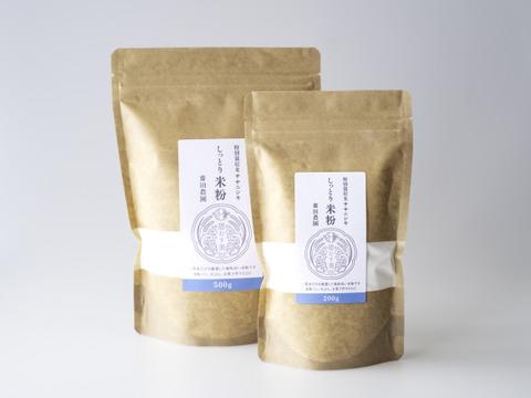 しっとり米粉500g✼高級米粉で自宅待機を楽しむ✼
