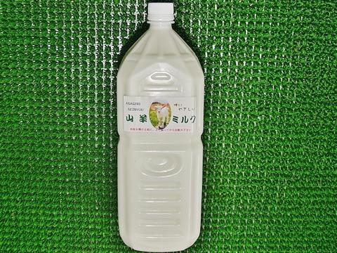 業務用にお得な、体に優しい「山羊ミルク」2,000㎖×1本