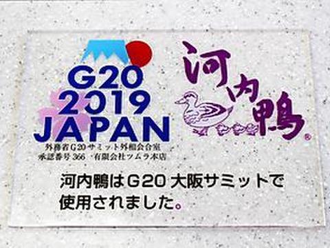 最高級「河内鴨」ロース(約6kg)  G20大阪サミット正式食材