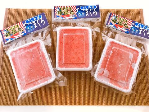 昭福丸が漁獲した天然まぐろのたたき(250g)×3袋