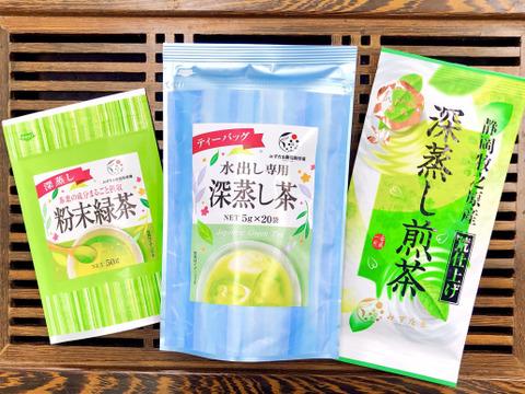 【飲み比べ】深蒸し茶3種飲み比べ!粉末&水出し&八十八夜 静岡 牧之原