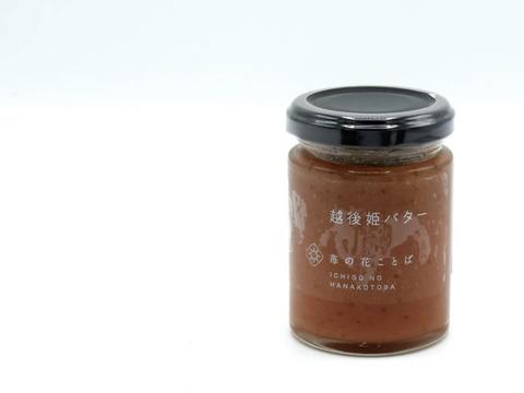 【おまけ付き】幻のいちご越後姫を使用した越後姫バター 内容量115gなのに苺使用量128g 3個入り ※20041