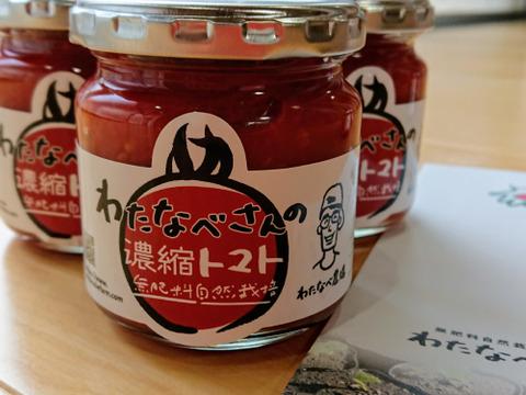 【大好評】濃縮トマトピューレ3個【熨斗付き】
