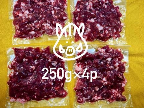 レシピは無限大!猪肉粗挽きミンチ250g×4パック(1000g)