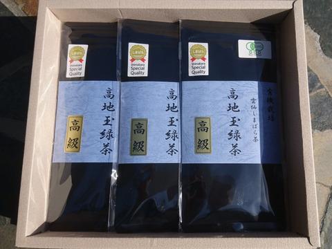 【夏ギフト】【有機栽培】標高400mの茶畑で育てた高地玉緑茶(90gx3)