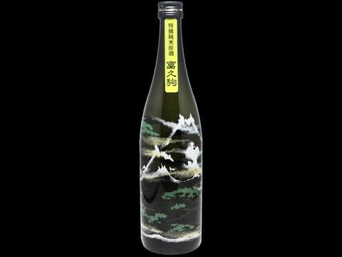 【数量限定で登場】 見て呑んで楽しむお酒冬ver 特選純米原酒 富久駒
