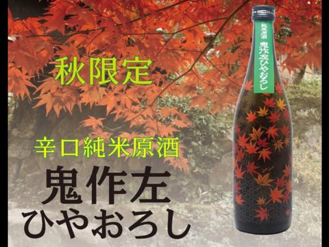 二本セット【秋限定】見て呑んで楽しむ秋のお酒〜ひやおろし〜