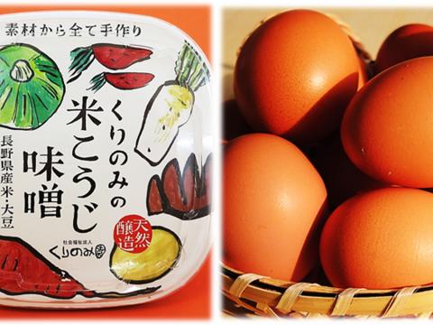 【セット商品】「おぶせのたまご(20個)」+「くりのみの米こうじ味噌(1個)」