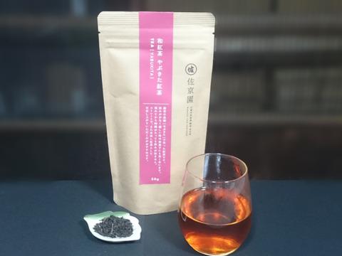 お湯はもちろん水出しも美味!【和紅茶】 やぶきた紅茶 50g 農カード付!