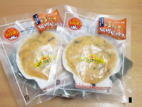 青森の郷土料理ほたて貝焼き味噌10枚