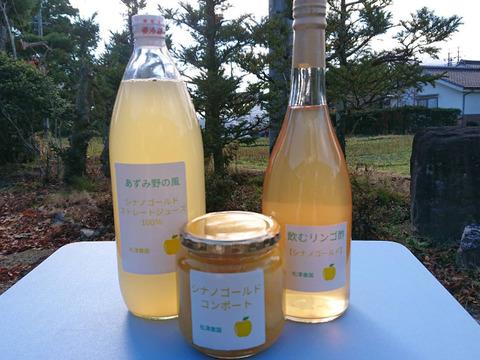 【残り1セットになりました!】シナノゴールドで作った100%ストレートジュースと飲むりんご酢、コンポートの3点セット中々あるようでないんですよ。