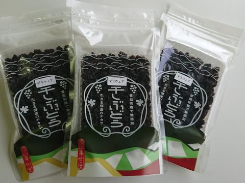 ドライフルーツデラウェアレーズン3袋セット常温乾燥だから乾燥しているけど成分は生!