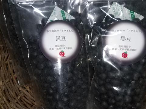 【自然栽培】ふっくら黒豆 450g