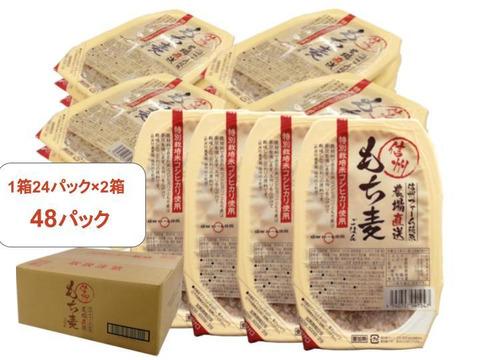 【残留農薬ゼロ!】 ぷちぷち食感が大人気! 信州もち麦パックごはん (150g×48パック)