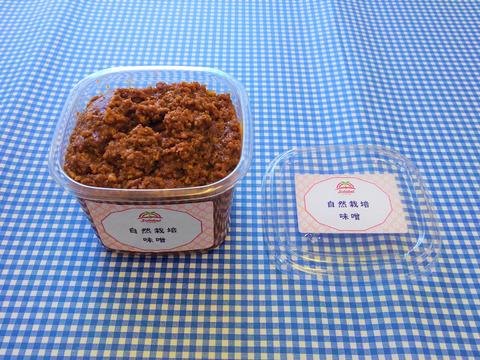 自然栽培♡味噌:500g
