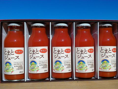 【糖度8】無添加とまとジュース(180ml瓶×5本)