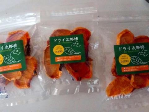 ドライ次郎柿 2個
