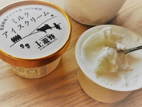 【春の濃厚アイス】富山の低温殺菌アデア牛乳100%ミルクアイスクリーム10個セット【熨斗付き】