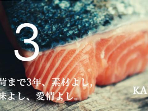 阿蘇から届く かわべの虹鱒塩麴仕立て~老舗旅館の味をご自宅で~80g×4切