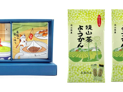 2021新茶 狭山茶ようかん 2袋 と ギフト箱入 高級煎茶・和紅茶ティーバッグの贈答用セット