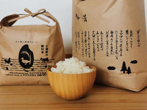 【土遊野有機米おすすめ3品種】有機棚田米てんたかく2kg+ミルキークイーン2kg+イセヒカリ2㎏【食べ比べ&ブレンド】