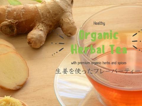 美容と健康におススメ!! 身体の中から温かく 生姜紅茶