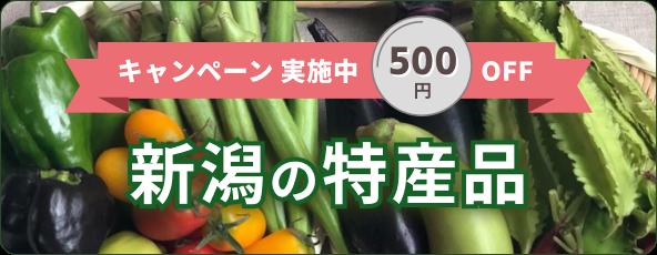 【500円OFF】新潟の名産をお取り寄せ