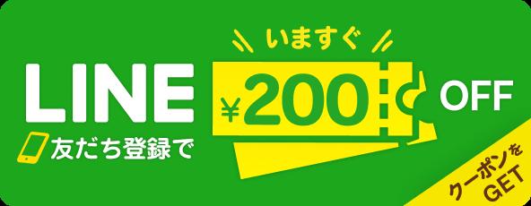 LINE友だち登録で、今すぐ200円OFFクーポンGET