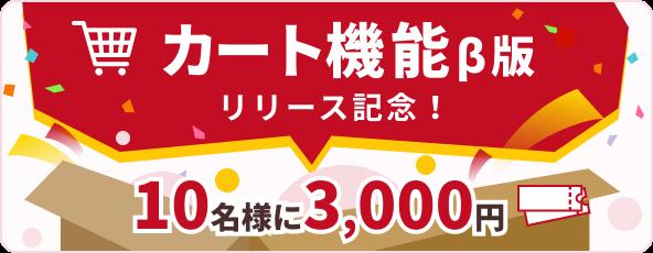 カート機能(β版)リリース記念キャンペーン