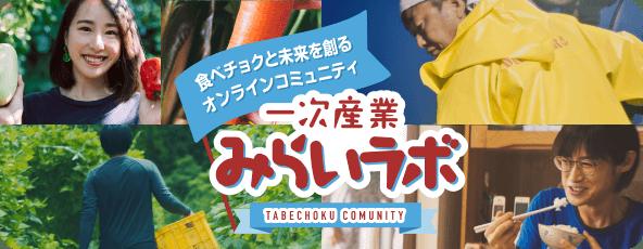【一次産業みらいラボ】産直EC食べチョクのオンラインコミュニティ