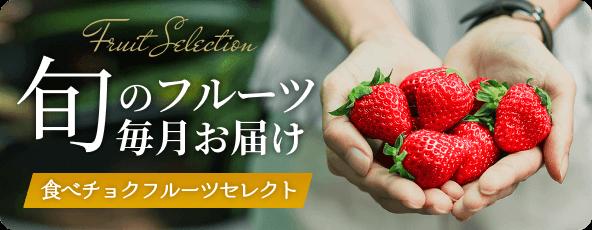 旬のフルーツ毎月お届け 食べチョクフルーツセレクト