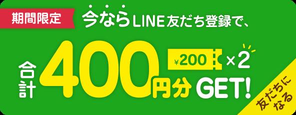 期間限定!LINE友だち登録で合計400円分のクーポンGET